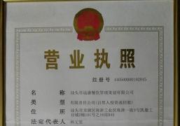 汕头市远盛餐饮管理策划有限公司营业执照