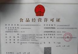 汕头市远盛餐饮管理策划有限公司食品经营许可证