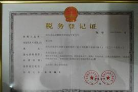 汕头市远盛餐饮管理策划有限公司税务登记证