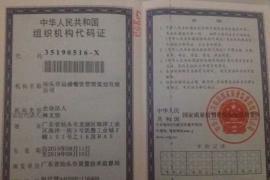 汕头市远盛餐饮管理策划有限公司组织机构代码证