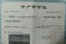 汕头市远盛餐饮管理策划有限公司开户许可证