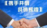 热烈祝贺远盛餐饮公司与广东森杨塑化包装材料有限公司达成协议;并签下了合约